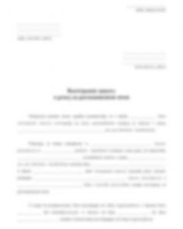 Rozwiązanie umowy o pracę za porozumieniem stron